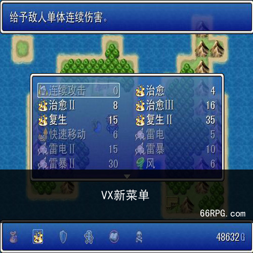 教程-vx新菜单样式 | 66rpg | rmvx,rgss2,game_temp