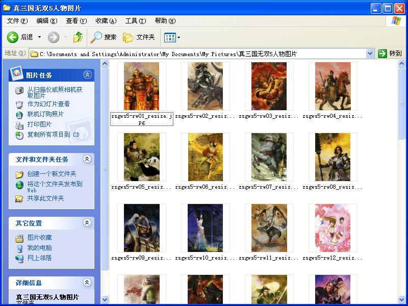 420 k          100*140像素的jepg格式人物图片素材.