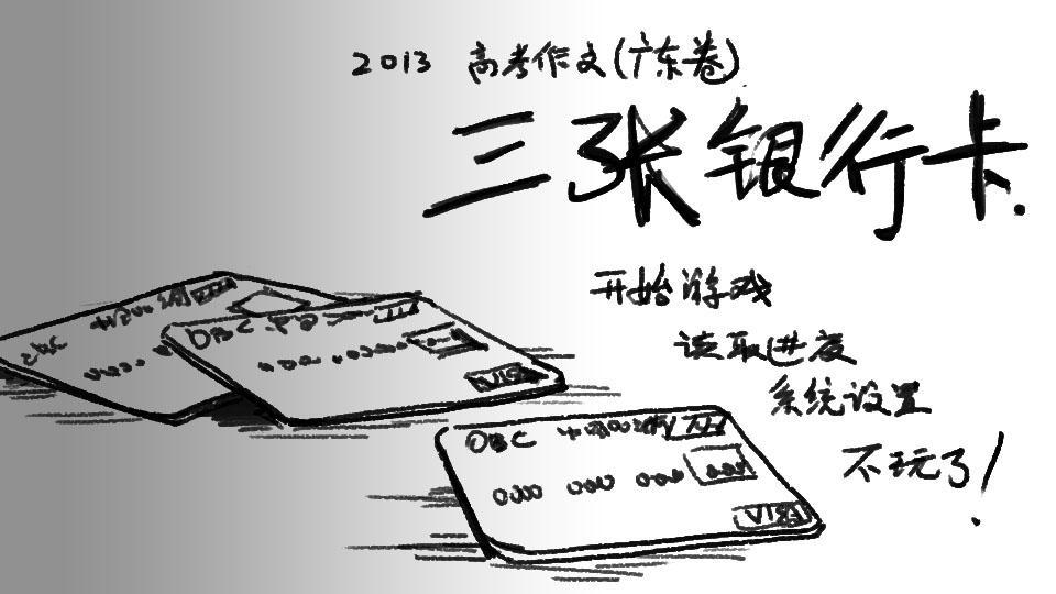广东-三张银行卡 - 橙光游戏